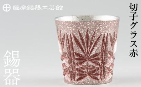 C-056 薩摩錫器 切子グラス赤《メディア掲載多数》鹿児島の伝統工芸品!ひんやりと冷たさをキープする錫製酒器のショットグラス【岩切美巧堂】