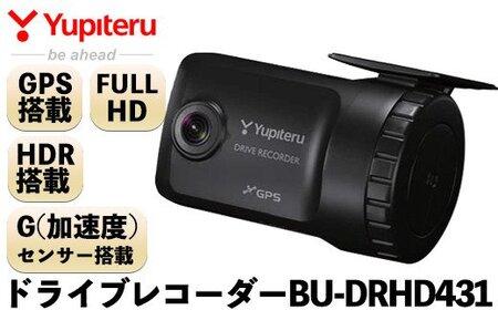 P-147 Yupiteru車用ドライブレコーダーBU-DRHD431!200万画素(FullHD画質)、GPS、Gセンサー、HDR搭載!日本製・シガープラグコード付属・保証期間3年【ユピテル】