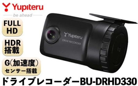 P-148 Yupiteru車用ドライブレコーダーBU-DRHD330!200万画素(FullHD画質)、Gセンサー、HDR搭載!日本製・シガープラグコード付属・保証期間3年【ユピテル】