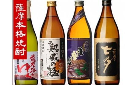 A-093 地元焼酎2蔵4酒セット
