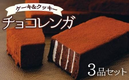チョコレンガセット
