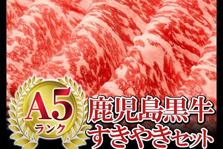 鹿児島黒牛すきやきセットB(5等級)