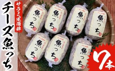 A-677 浜崎蒲鉾オリジナルの蒲鉾チーズ魚っちセット