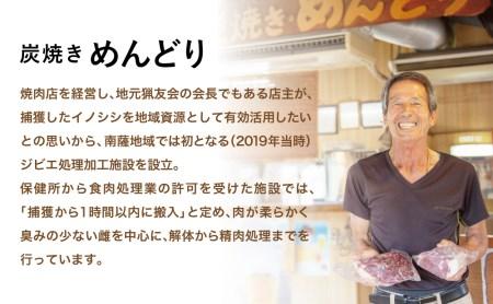 □【南さつまジビエ】鹿児島県南さつま産 猪(いのしし)肉 牡丹鍋用ロース600g
