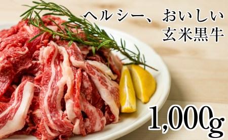 【鹿児島県産】直営農場の玄米黒牛 切り落とし1kg