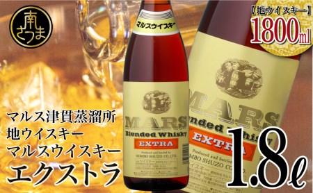□【地ウイスキー】マルス津貫蒸溜所 マルスウイスキーエクストラ1.8L