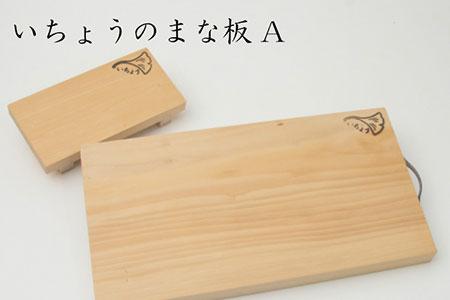 □【伝統製法】銀杏のまな板 角
