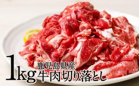 【鹿児島県産】牛肉切り落とし1kg(250g×4パック)