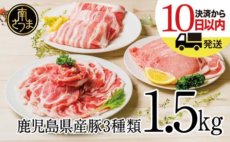 【鹿児島県産】豚3種(しゃぶしゃぶ用・生姜焼き用・スライス) 1.5kg(250g×6パック)