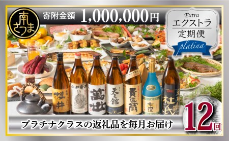 □エクストラ定期便プラチナ