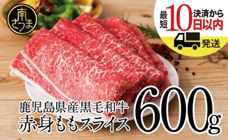 □【鹿児島県産】黒毛和牛 すき焼き・しゃぶしゃぶ用 ももスライス 600g