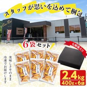 a0-003 スティックタイプの大学芋♪薩摩おいも棒セット 計2.4kg(400g×6袋)