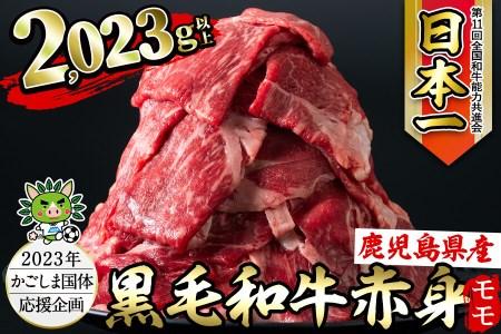 b5-080 【かごしま国体応援企画】旨い&ヘルシー 鹿児島黒毛和牛モモスライス2020g