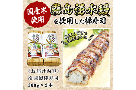 a3-096 【数量限定】冷凍鰻棒寿司2本セット(300g×2)