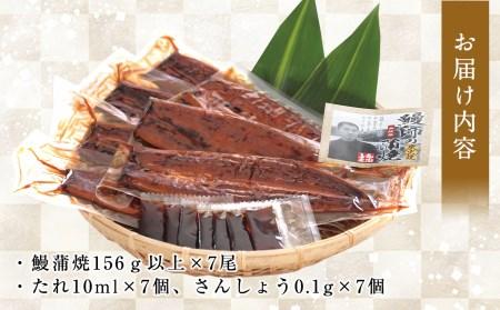 c6-036 【無投薬】鰻師の蒲焼き 大7尾セット