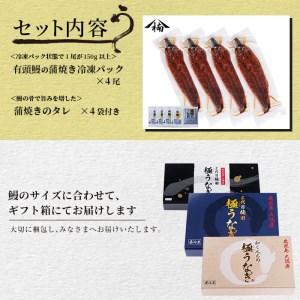b0-098 楠田の極うなぎ 蒲焼き150g以上×4尾(計600g以上)