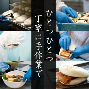 P8-004 自宅でお手軽黒豚角煮まんじゅう15個