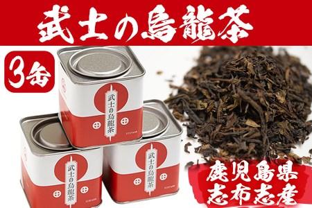 a5-032 武士の烏龍茶