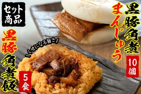 a3-024 黒豚角煮まんじゅう(10個)・黒豚角煮飯(5個)セット