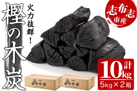 a5-050 炭のスミまでこだわりました!! こだわり志布志の「樫の木炭」
