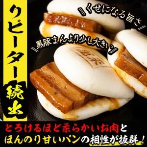 a3-060 レンジでお手軽!さつま豚角煮まんじゅう(10個)・黒豚角煮飯(5個)セット