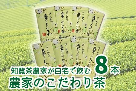 007-03 知覧茶農家が自宅で飲むこだわりのお茶8本セット