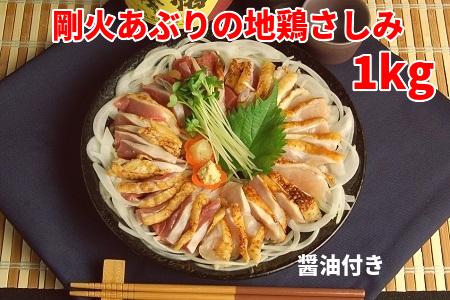 008-39 剛火あぶりの地鶏さしみ(タタキ)1kg 醤油付き