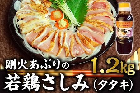 008-62 剛火あぶりの若鶏さしみ(タタキ)1.2kg 醤油付き