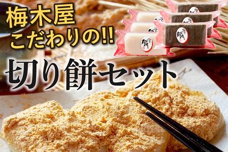 009-06 梅木屋こだわりの切り餅セット
