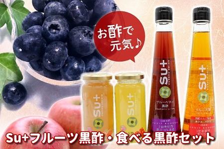 014-01 Su+フルーツ黒酢・食べる黒酢セット