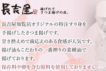 025-02 長吉屋さつま揚げ詰合せ(生)