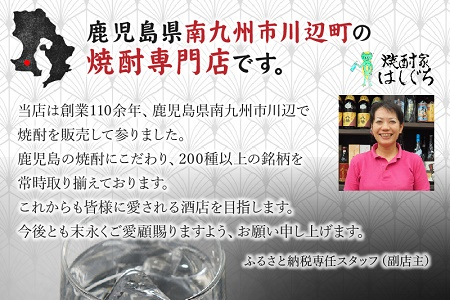 026-74 焼酎「新技バレル」700ml