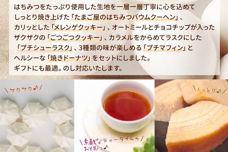 035-03 RANKOのお菓子セットⅢ