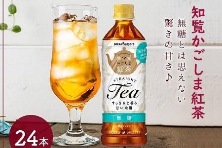051-07 知覧かごしま紅茶ペットボトル24本