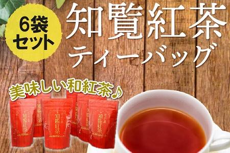 051-17 美味しい和紅茶!知覧紅茶ティーバッグ6袋セット