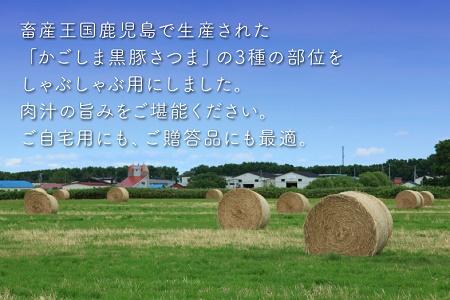 052-01 「かごしま黒豚さつま」しゃぶしゃぶ用3種900gセット