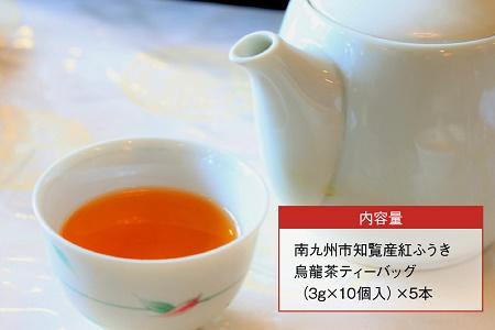 063-06 【けやき製茶】紅ふうき烏龍茶ティーバッグ5本セット