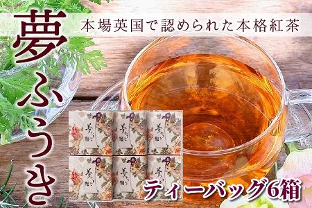 073-01 夢ふうきティーバッグ6箱セット