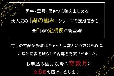 【全6回】黒の極み定期便Ⅱ KURO-2