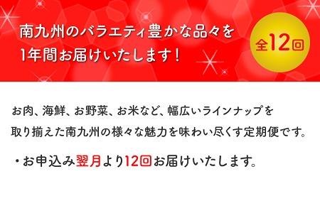 【全12回】南九州まんぞく定期便Ⅱ MK-2