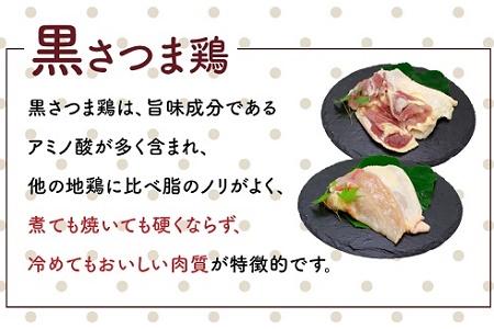 028-19 鹿児島県産黒さつま鶏タタキ詰合せ1.2kg