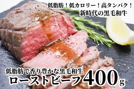 076-35 低脂肪で香り豊かな黒毛和牛ローストビーフ400g
