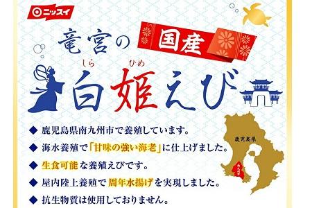 094-01 南九州市産「白姫えび」500g×2箱