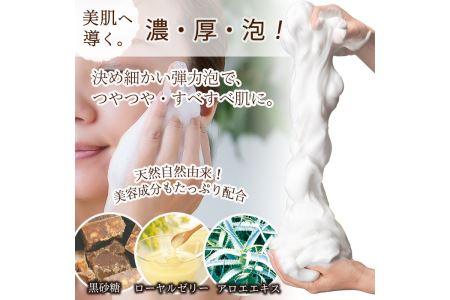 No.448 kingokingo白土洗顔料(220g&88g+泡立てぼーず付)鹿児島の火山白土を使用した化粧品きんごきんごの洗顔料に独自開発の泡立てネット付き【てんげん】