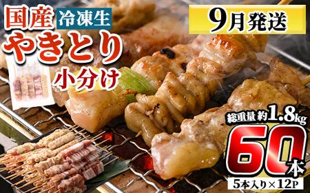 No.519 国産やきとりセット(タレ付き・冷凍生)計60本約1.8kg!九州産の鶏肉を使用し姶良市で製造したもも串・皮串・ももネギマ串・ハツ串・ささみ串・豚バラ串の6種焼き鳥セット、豚バラ串【フタバフーズ】