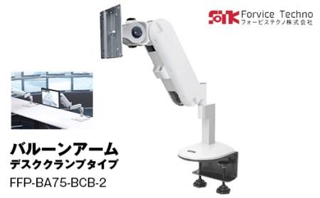 s226 バルーンアームデスククランプタイプ(FFP-BA75-BCB-2)【フォービステクノ】
