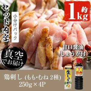 y128 鹿児島県産の自家製鶏の鳥刺しセット200g×4パック(計800g) 国産鶏肉のもも・むねの鶏刺し詰め合わせ【早水鶏肉店】