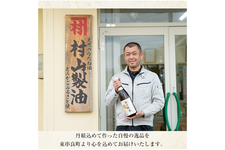 【10421】純菜種油270g×4本