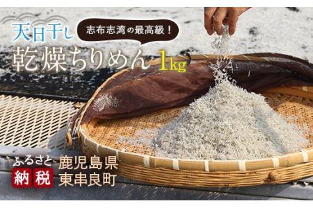 【17402】天日干し乾燥ちりめん1kg【楠正水産有限会社】
