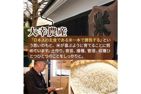 【13724】鹿児島県産!鹿児島県東串良町の無洗米10kg(5kg×2袋セット)米しか作らない親父が土作りからこだわり丹精込めた食味良しな「なつほのか」!特別栽培農産物認証の安心・安全な美味しいお米【大幸農産】